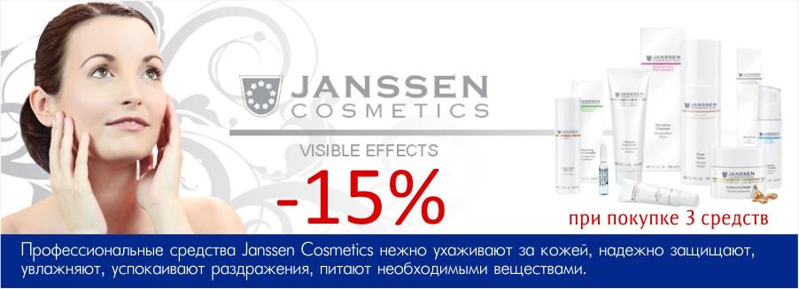Janssen косметика, скидка