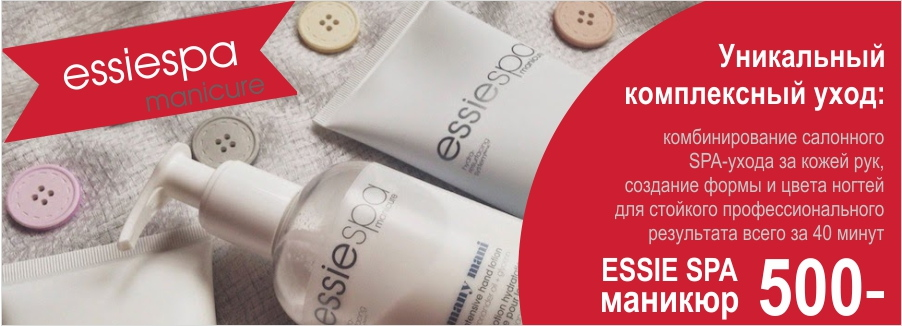 Essie spa маникюр, салон красоты и косметологии Мэрилин, салон красоты, салон красоты MARILYN